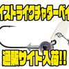 【Z-Man】スカートレスタイプのチャター「アイストライクチャターベイト」通販サイト入荷!
