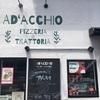 【牛田】Adacchio(アダッキオ) その2