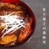 簡単で超うまい!炙り茄子の蒲焼丼の作り方(ケンミンショーのレシピを参考)