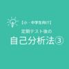 【小・中学生向け】定期テスト後の自己分析法③