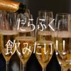 【健康】飲酒時のおつまみは必要なの?女性の飲酒リスクって?