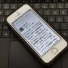 【iPhone SE】iOS12へアップデートできる喜び