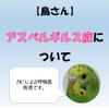 【鳥さん】アスペルギルス症について【カビによる呼吸器疾患】