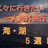 久々に行きたい一人海外旅行☆海・湖 5 選!!