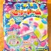 知育菓子でひきこもり【きらぷるゼリードーム作ってみた!】