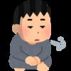 【第29話】燃え尽き症候群かも???