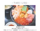 札幌旅行記⑥ 場外市場で海鮮丼を食べてきた!市場へのアクセス・営業時間・オススメのお土産屋をまとめました!
