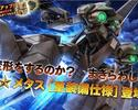 【ガンダム】追加機体はメタス(重装備仕様)【バトルオペレーション2】