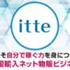 効果あり!「itte 中国輸入ネット物販 0から300万円までの最短ルートマニュアル」を実践中!