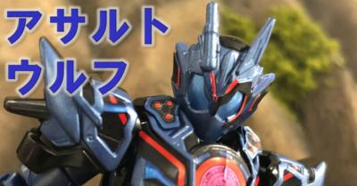 【食玩ゼロワンRISER 14】不破さんのアサルトウルフ、装動ゼロワン AI 04に登場!!