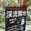 貝塚市 そぶら 渓流園地で2人キャンプ