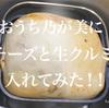 高級『生』食パン おうち乃が美にチーズ&クルミを入れてアレンジしてみた|パナソニック ホームベーカリー