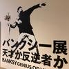 夏休みはアートを楽しもう!100万人動員のバンクシー展 『天才か反逆者か』に行ってきた!