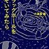 「ブラックホールをのぞいてみたら」読みました。(2017年63冊目)