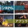 【最新】アクションRPGアプリ|おすすめスマホゲームランキング【iPhone・Android】