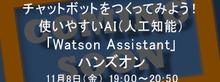 11月8日(金)開催:チャットボットをつくってみよう! 使いやすいAI(人工知能)「Watson Assistant」ハンズオン