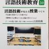 言語技術教育30号