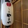 【京橋】明太好き必見!やまやの1000円ランチ【味・量・コスパ◎】
