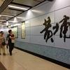 新しい駅 whampoa