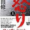 【読書記録】吉田修一「怒り(上・下)」