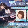 「アズールレーン」,公式生放送に下田麻美さんと立花慎之介さんの出演が決定