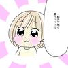 【折り合い】トリックギミック少な目ファンデとしてのUVパーフェクトFFクリーム プラチナム【十和子下地】
