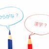 ひらがなと漢字を使い分けて読みやすい文章を書きたい