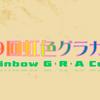 第19回虹色グラカフェ