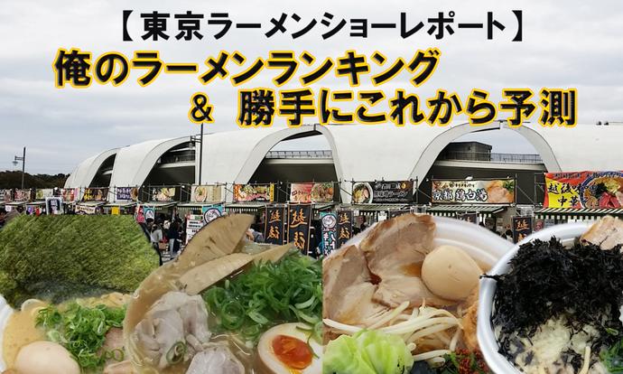 【東京ラーメンショーレポート】俺のラーメンランキング&勝手にこれから予測