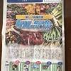 【家庭教育】読売KODOMO新聞で世界が広がる小3息子