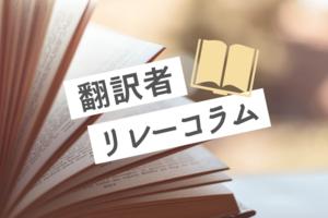 契約書の翻訳―辞書との付き合い方【翻訳者リレーコラム】