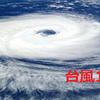 【最新】2016年 台風18号 今後の進路は!? 10月5日更新