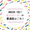 Amazonで1位のPCスピーカーはやっぱりコスパが良かった|LOGICOOL ステレオスピーカー Z120BW
