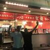 「中華飯店 聖龍」初訪問♪こんな素敵なお店が近所に欲しいです!