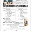 研究会案内10月2・3日バリ研
