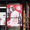 企画展「画業60年還暦祭 バロン吉元☆元年」 @弥生美術館