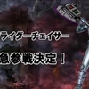 バトライドウォー創生に仮面ライダーチェイサー参戦決定ッ!