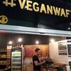 ブリュッセルにてベルギー名物を堪能 ビーガンワッフル @VeganWaf