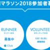 福岡マラソン2018にエントリーしました