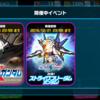 【ガンダムウォーズ】 クロスボーンイベント、クロスボーン・ガンダムX1改とパイロット貰える!(2016/12/26まで)