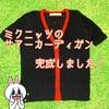 Miknitsサマーカーディガン完成∩^ω^∩嬉しい〜!!かわいい〜!