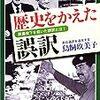 鳥飼玖美子 / 歴史を変えた誤訳