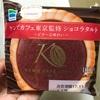 ファミリーマート ケンズカフェ東京監修ショコラタルト 食べてみた。