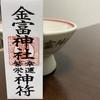 *〜謹賀新年〜*