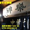 中華そば神楽~2013年10月10杯目~