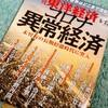 驚きの事実!「コロナ 異常経済」を読みました。