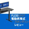 FLEXISPOTの電動昇降式スタンディングデスクを2週間使ってみて分かったメリットとデメリットについて【FLEXISPOT 電動昇降式デスク レビュー】