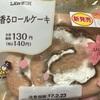 ローソン 桜香るロールケーキ 食べてみました