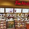 カナダに行くならティム・ホートンズは絶対に欠かせない