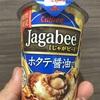 カルビー  Jagabee(じゃがビー) ホタテ醤油味 食べてみました